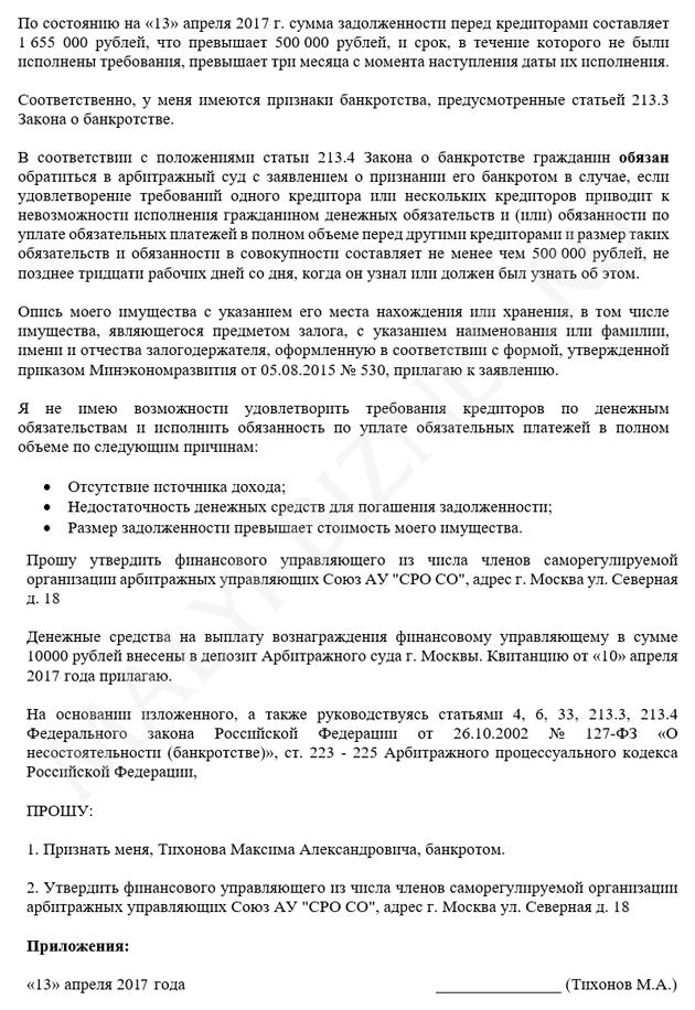 заявление о банкротстве физического лица образец 2018