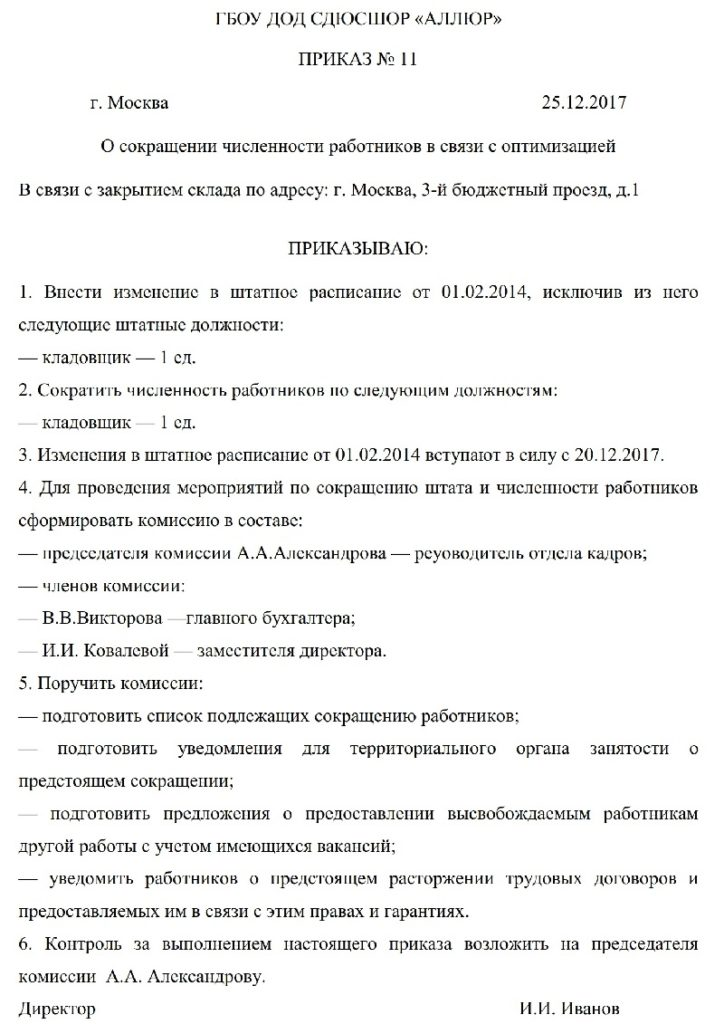 Obrazec prikaza ob uvol'nenii po sokrashcheniyu shtata