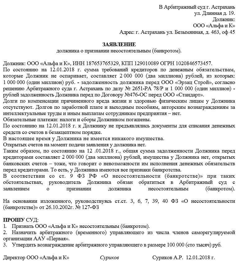 арбитражный суд банкротство юридических лиц