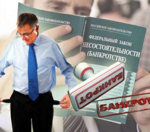 konkursnoe-proizvodstvo-kak-procedura-bankrotstva