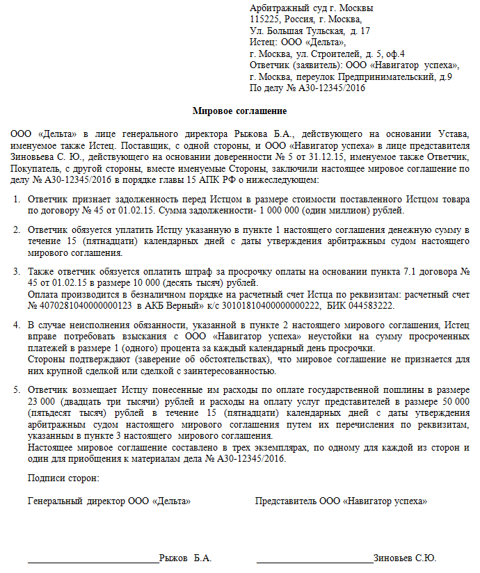 mirovoe-soglashenie-pri-bankrotstve-yuridicheskogo-lica