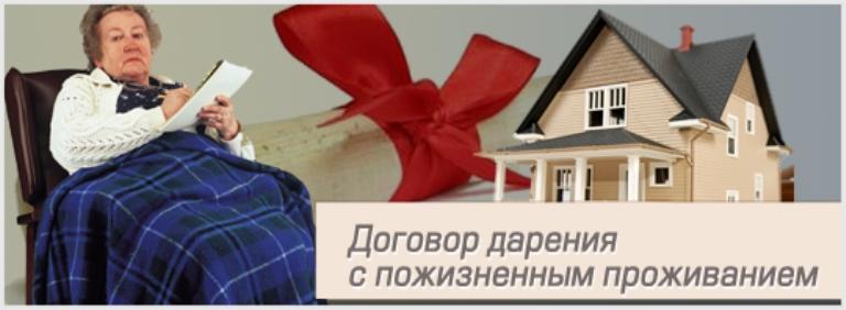 Darstvennaya s pravom pozhiznennogo prozhivaniya daritelya