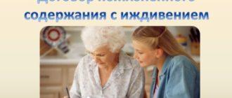 dogovor pozhiznennogo soderzhaniya s izhdiveniem