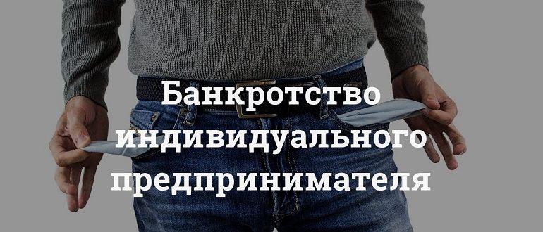 bankrotstvo ip 2018 goda poshagovaya instrukciya