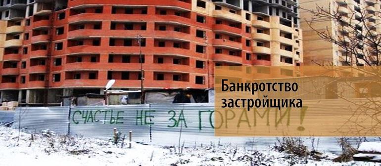 банкротство застройщика при долевом строительстве 2017