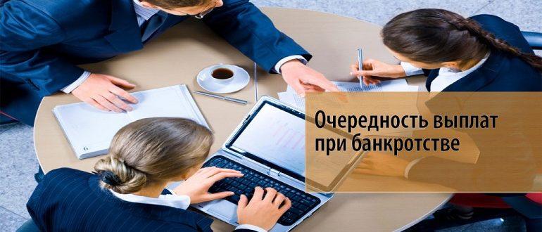 ocherednost' platezhej pri bankrotstve predpriyatiya