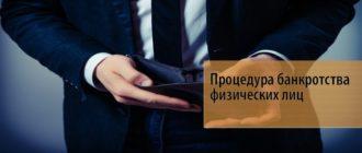 Bankrotstvo fizicheskih lic 2018 goda: poshagovaya instrukciya