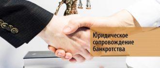 yuridicheskoe-soprovozhdenie-bankrotstva