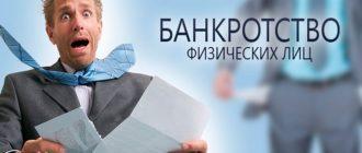 Bankrotstvo grazhdan