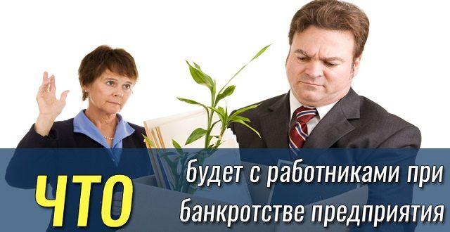 Esli predpriyatie bankrotitsya, chto budet s rabotnikami