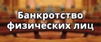 Bankrotstvo fizicheskih lic: otzyvy proshedshih proceduru