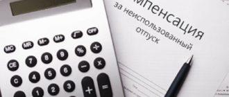 kompensaciya-za-neispolzovannyj-otpusk-pri-uvolnenii